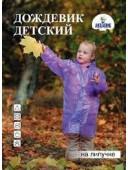 Дощовик дитячий на липучці