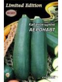 Кабачок Аеронавт 20г