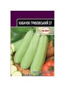 Кабачок Грибовський-37 20шт