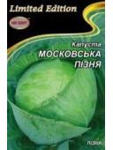 Капуста Московська пізня 5г