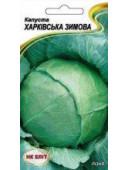 Капуста Харківська зимова 1г