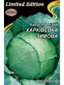 Капуста Харківська зимова 5г