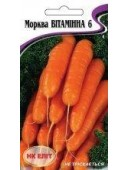 Морква Вітамінна-6 2г