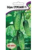 Огірок Сремский F1 15 шт