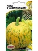 Гарбуз Голосеменная 10шт