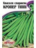 Квасоля Спаржева Кропер Тіппі 20г