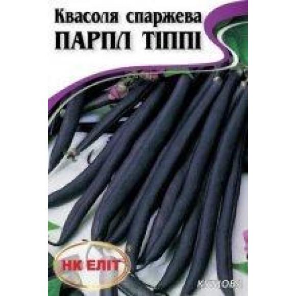 Квасоля Спаржева Парпл Тіппі 20 г