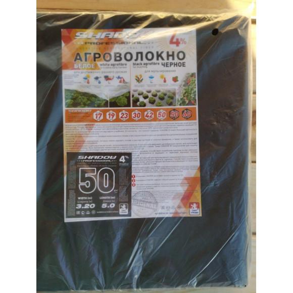 Агроволокно SHADOW 50грм2 5Х32м Чорне