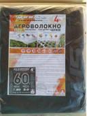 Агроволокно SHADOW 60грм2 5Х16м Чорне