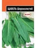 Щавель Широколистий 10 г
