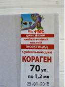 Інсектицид Кораген 12 мл оригінал Dupont