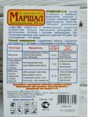 Инсектицид Маршал 7мл Белреахим