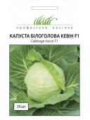 Капуста Кевін F1 20 шт Syngenta