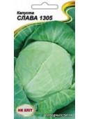 Капуста Слава 1305 1г