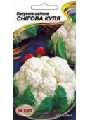 Капуста цвітна Снігова куля 05 г