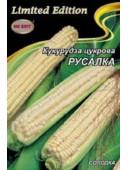 Кукурудза Русалка 20 г
