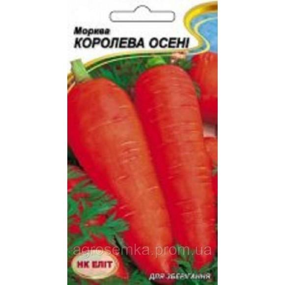 Морква Королева осені 2г