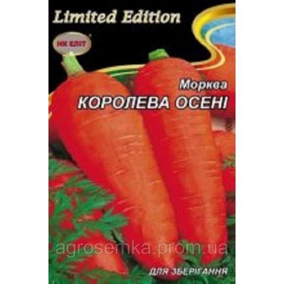 Морква Королева осені 20г