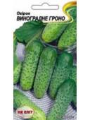Огірок Виноградне гроно 1г
