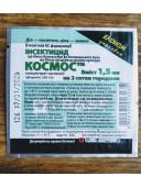 Інсектицид КОСМОС 250 к с Basf 15 мл