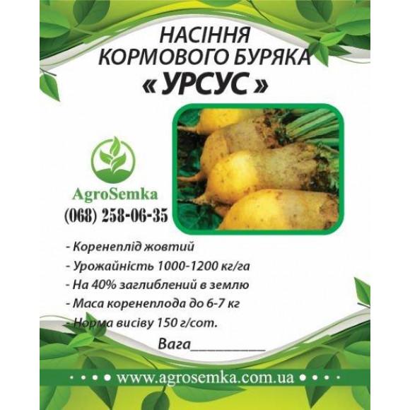 Насіння буряка кормового Урсус Україна 1кг