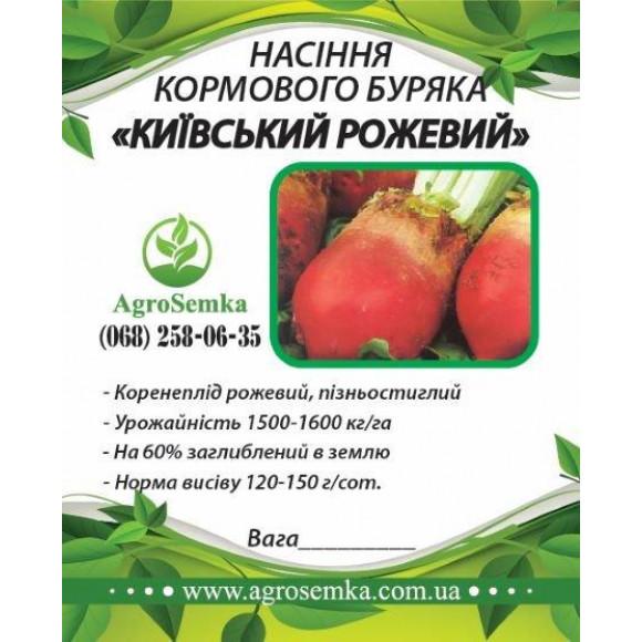 Насіння буряка кормового Київська рожева Україна 1кг