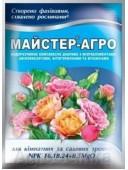Комплексне мінеральне добриво для троянд Майстер-Агро 25г
