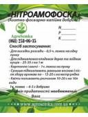 Добриво Нітроамофоска 161616 мішок 50кг