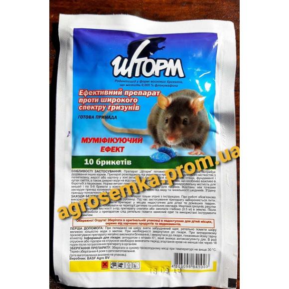 Брикети від щурів і мишей Шторм 10 шт