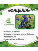 Насіння Фацелія медоносна посівна однорічна 1кг урожай 2019 р