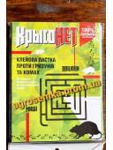 Клейова пастка проти гризунів і комах Крысонет 160 x 210 мм