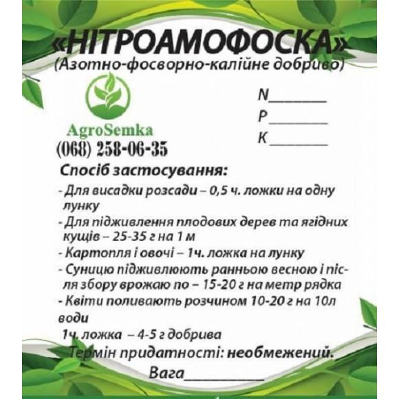 Добриво Нітроамофоска NPK 161616 1кг