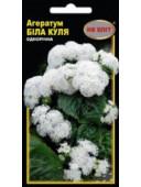 Агератум Білий куля 01 г