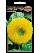 Соняшник Ведмедик Тедді жовтий махровий
