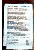 Имунностимулятор для укоринения рослин Гетероауксин екстра Провентус 6г
