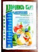 Хлорокис міді 40г Белриахиморигінал