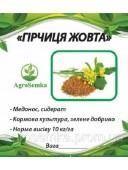 Семена Горчица желтая сидерат 50кг урожай 2020 г