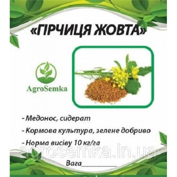 Насіння Гірчиця жовта сидерат 1кг урожай 2020 р