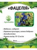 Фацелія медоносна посівна однорічна 50кг урожай 2020р