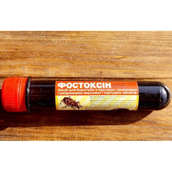 Фостоксин фостоксин засіб від кротів 10таблеток