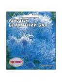 Агератум Блакитний Бал 01 г