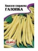 Квасоля Спаржева Галопка 20 г